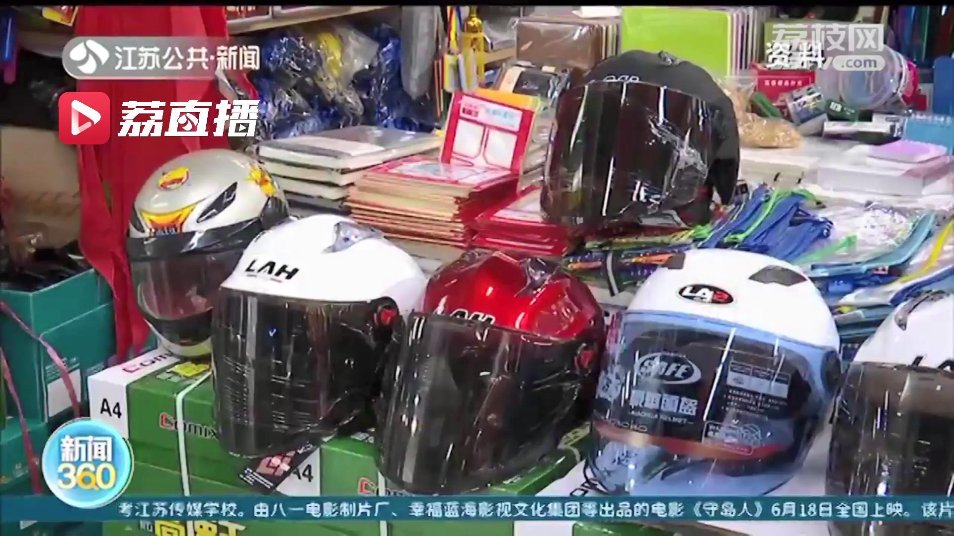 超8成样品在碰撞试验中壳体严重破裂!南京消协发布电动自行车头盔质量测评报告