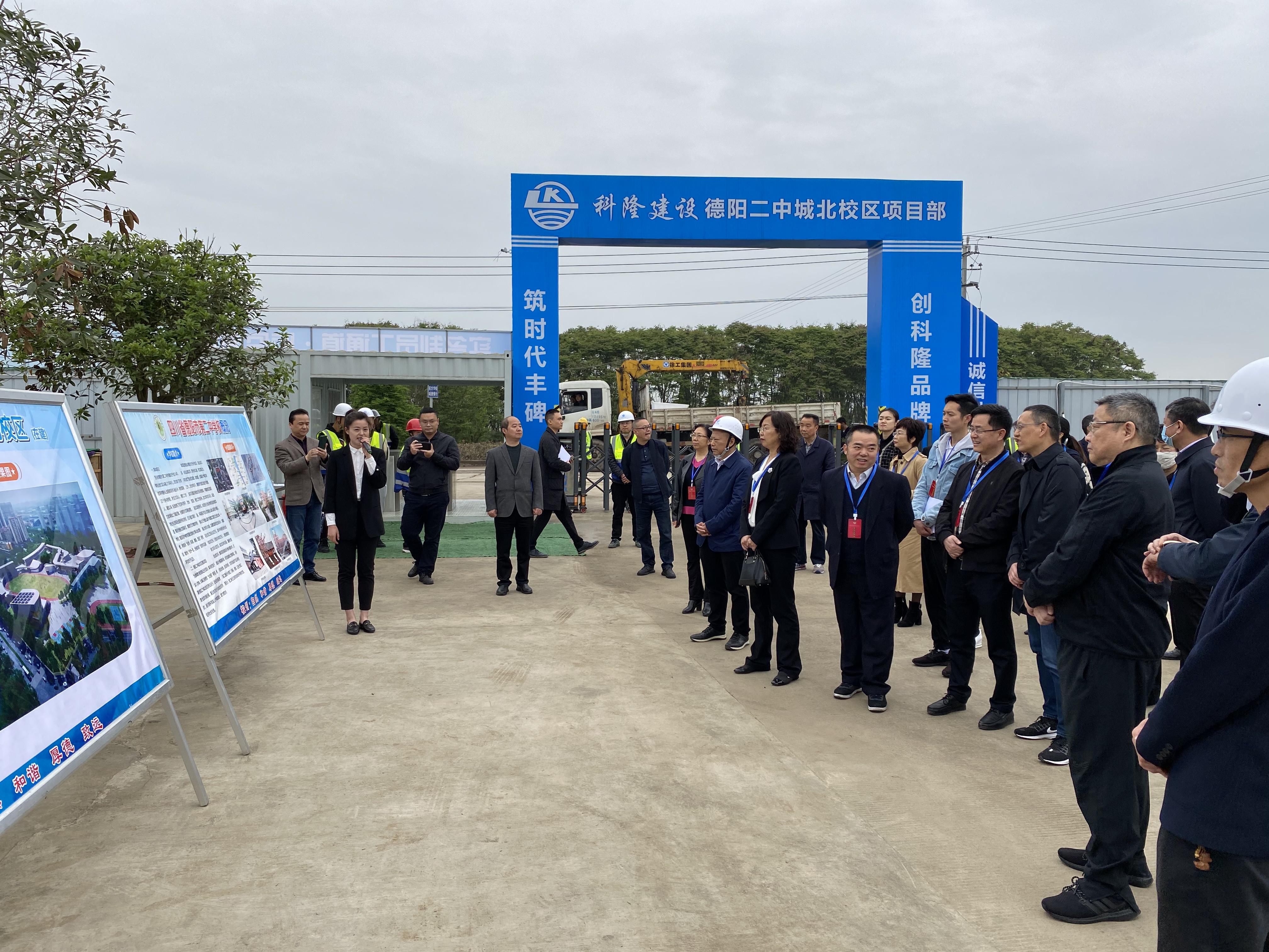 市政协领导一行视察德阳二中城北校区项目建设实施情况