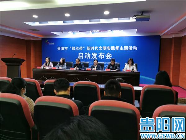 """注册人数达92.4万人,贵阳""""绿丝带""""志愿服务实现常态长效"""