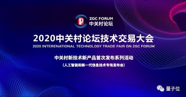 中关村论坛首次设置技术交易板块,AI与技术专场发布会即将召开