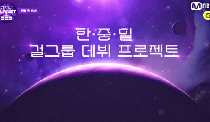 Mnet下一个女子组合?;Rocket Punch朱里,因健康问题中断活动