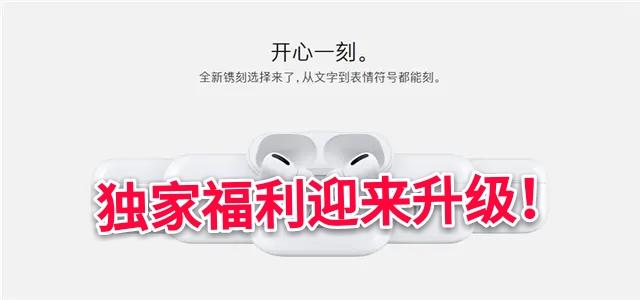 iPhone偷偷升級官方網站,獨家代理褔利邁入升級,等等黨又獲勝