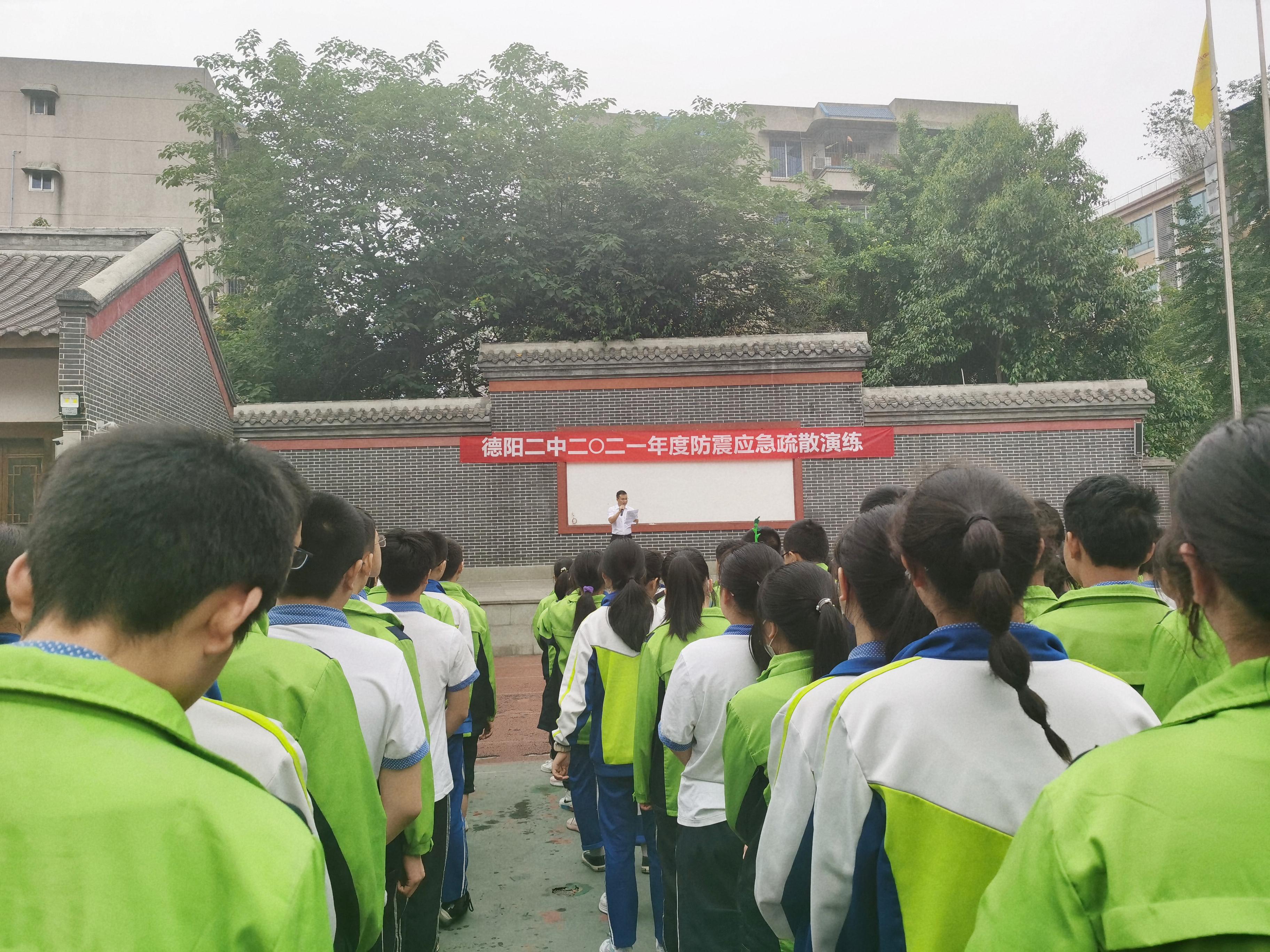 德阳二中开展防震应急疏散演练