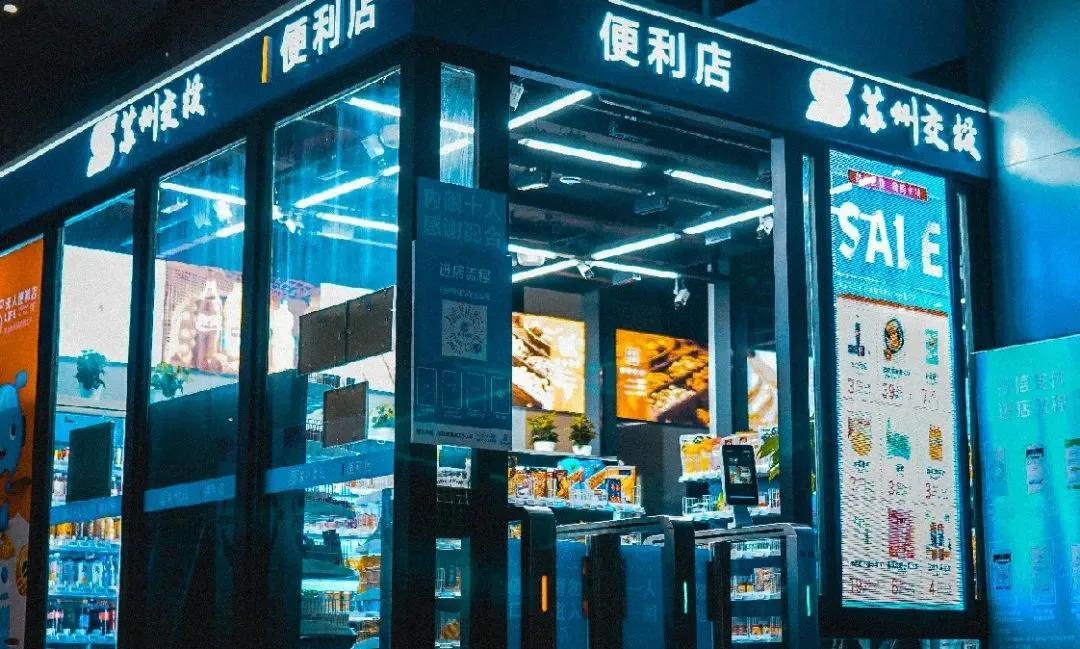 苏州交投能源引入云拿无人零售解决方案,加速园区智慧转型