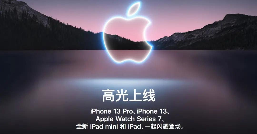 苹果秋季新品发布:iPhone 13终于支持高刷,iPad mini迎来大换代