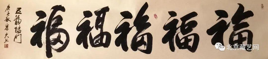 「新时代书画代表人物・鲜崇久」献礼建党100周年作品展