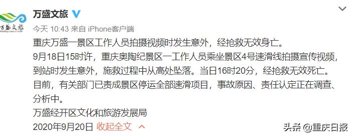 重庆万盛一景区工作人员拍摄视频时发生意外 经抢救无效身亡