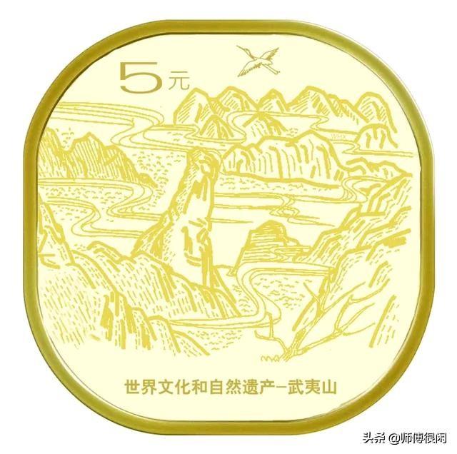武夷山纪念币发行前的两个疑团
