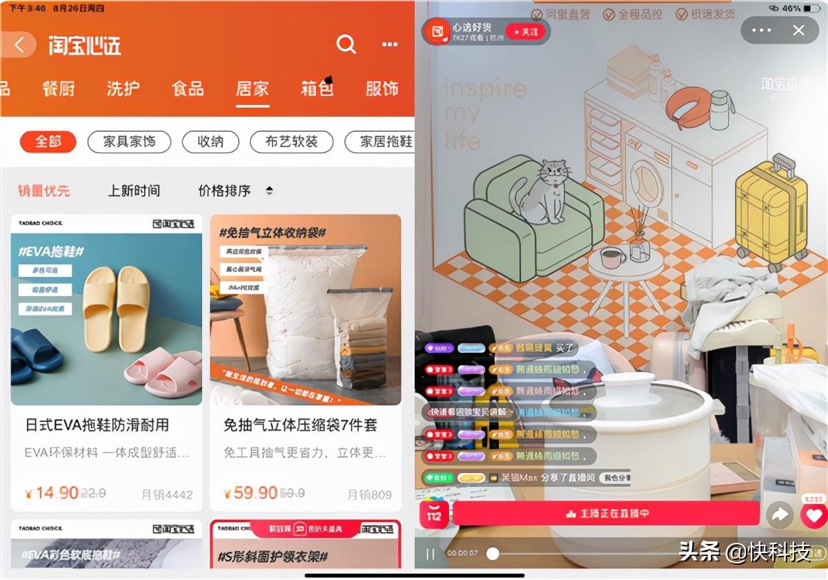 淘宝iPad版升级:支持横屏、分屏 边看直播边购物