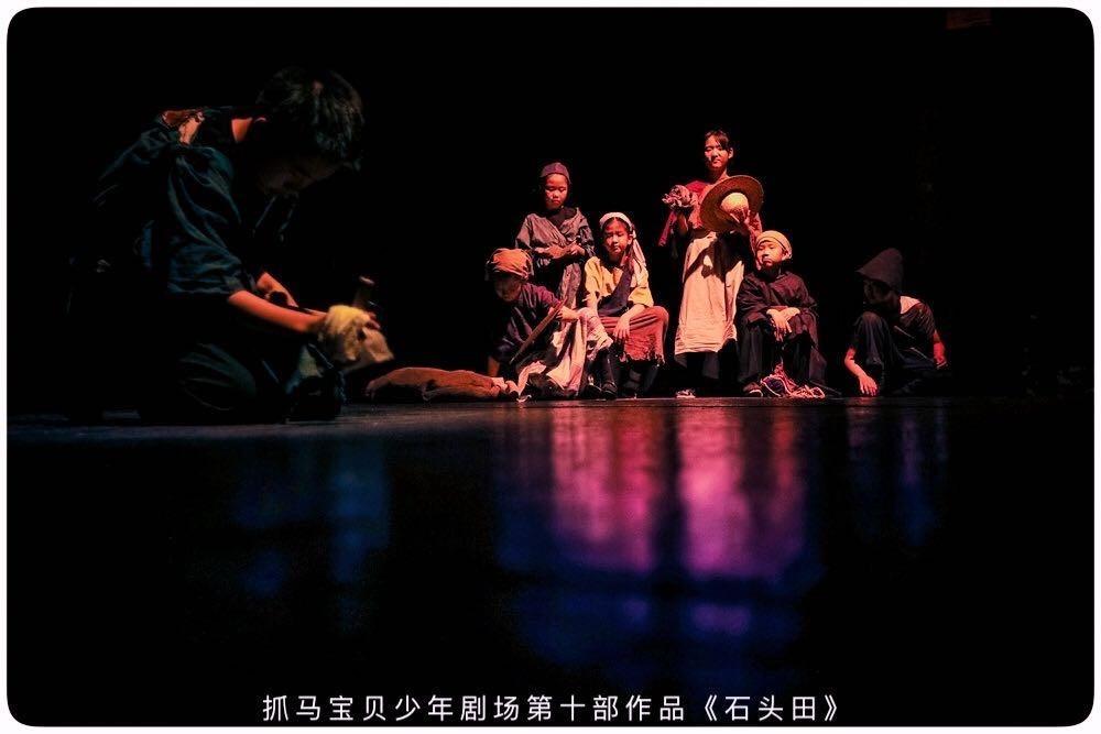 抓马宝贝少年剧场又一力作《石头田》在蓬蒿剧场首演成功