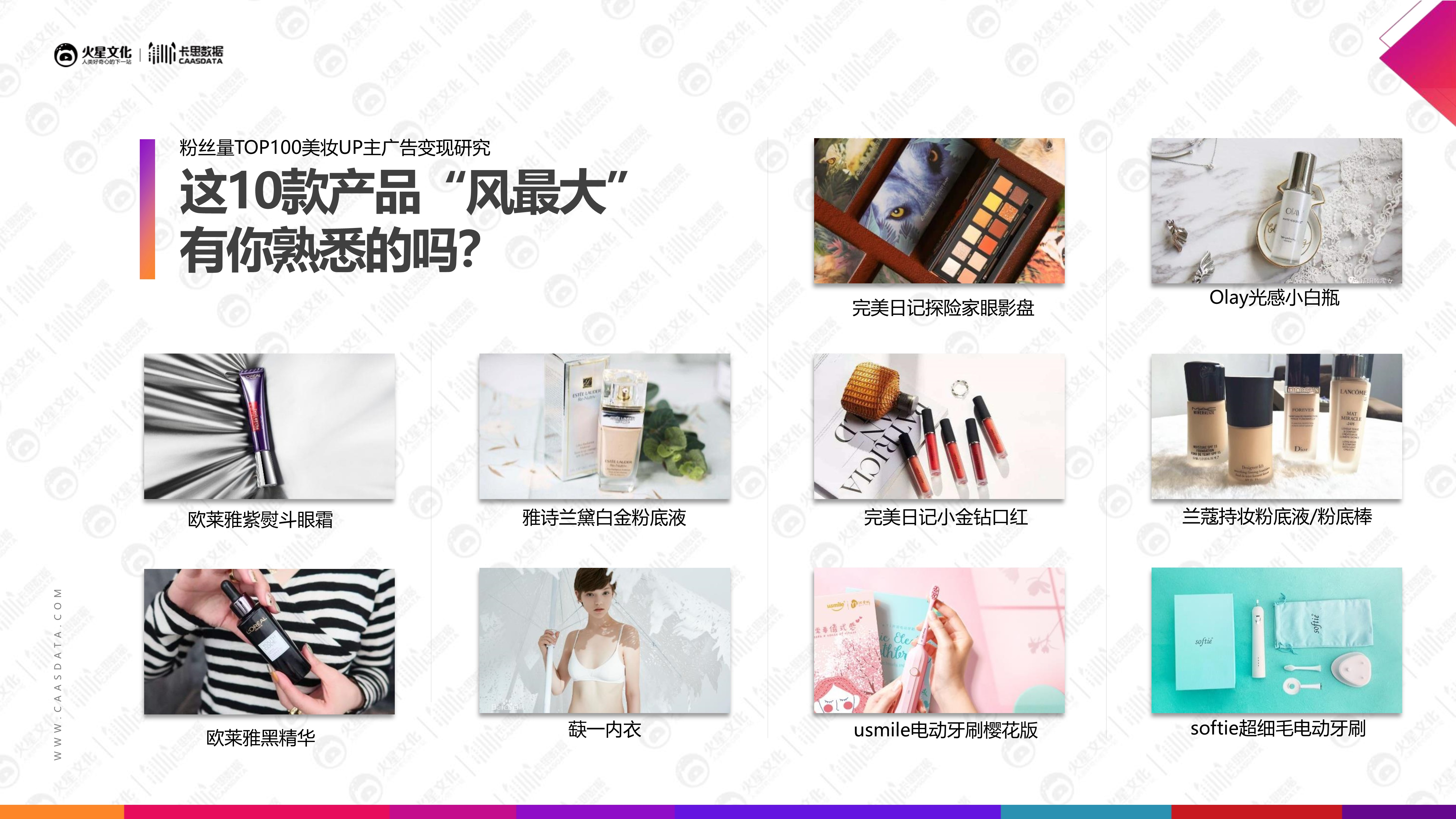 2019美妆短视频KOL营销报告(75页)