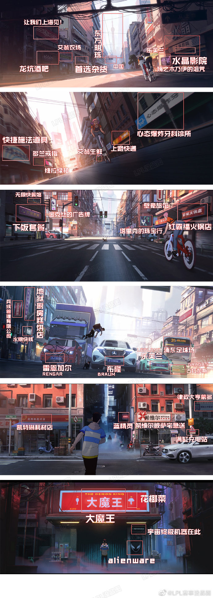 S10主题曲MV有哪些隐藏的彩蛋?JDG时空回溯,李哥玩手机