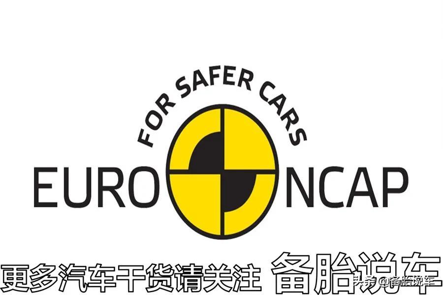 除了碰撞測試,我們還能怎樣判斷車子安全性?