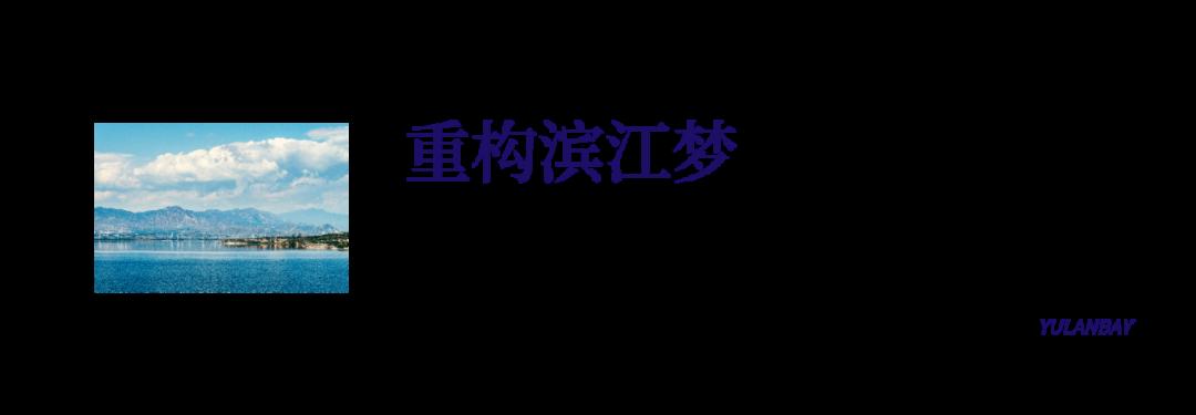 郧阳印记|千载古郧阳,重筑滨江梦
