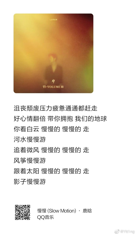 鹿晗也发新歌――《慢慢》真的比不上张艺兴原创?