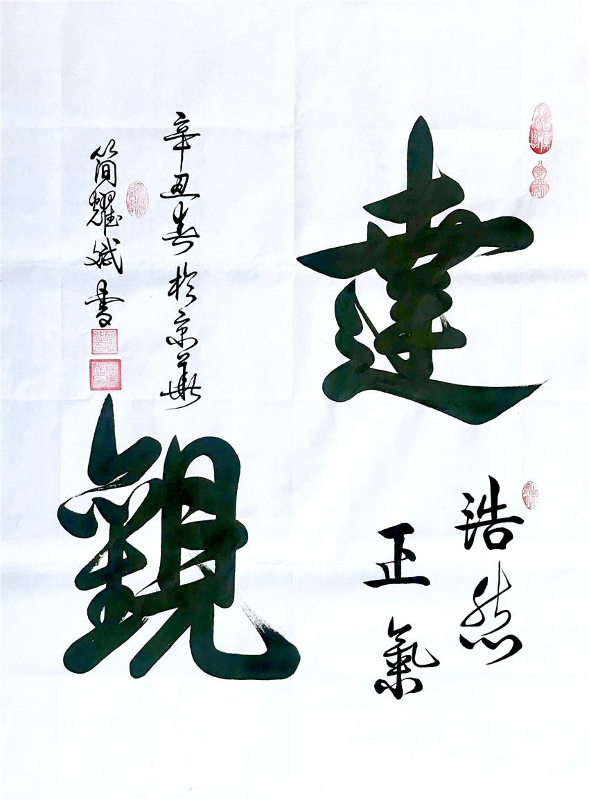 本市热点:庆祝建党百年——书画名家简耀斌作品网络展