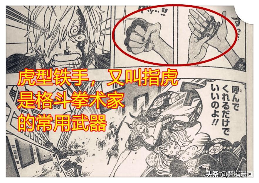 海賊王1005話,格斗家黑瑪利亞,武器是虎型鐵指和妖怪系車輪