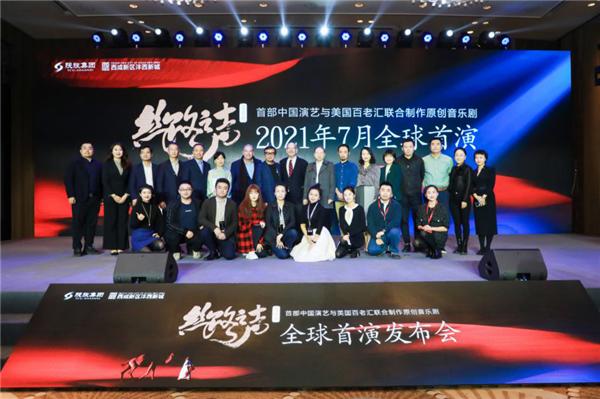 """携手百老汇""""丝路""""主题音乐剧《丝路之声》将于明年7月公演"""