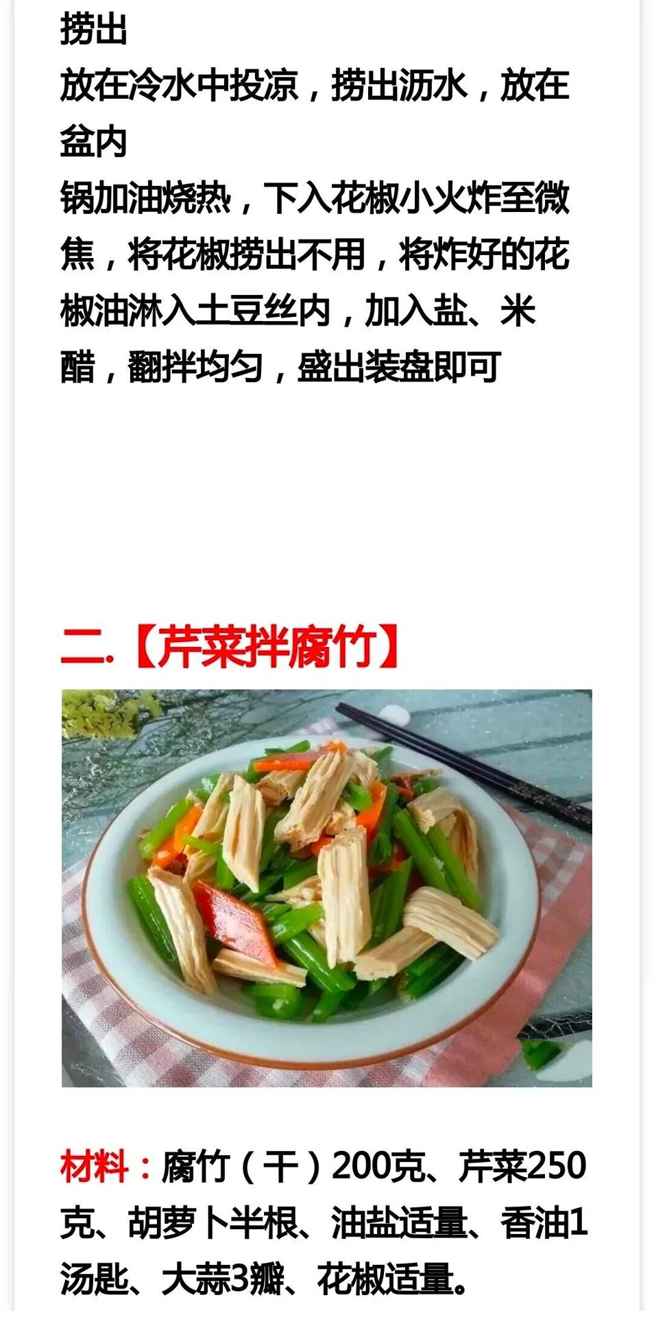 家常凉拌菜做法 美食做法 第3张