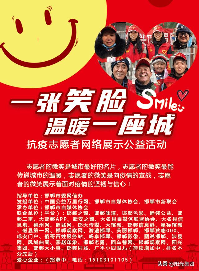"""「网络公益」寻找邯郸""""最美志愿者"""""""