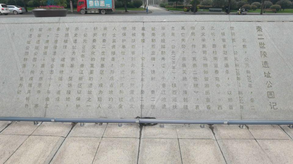 西安历史上的皇宫——秦•宜春宫