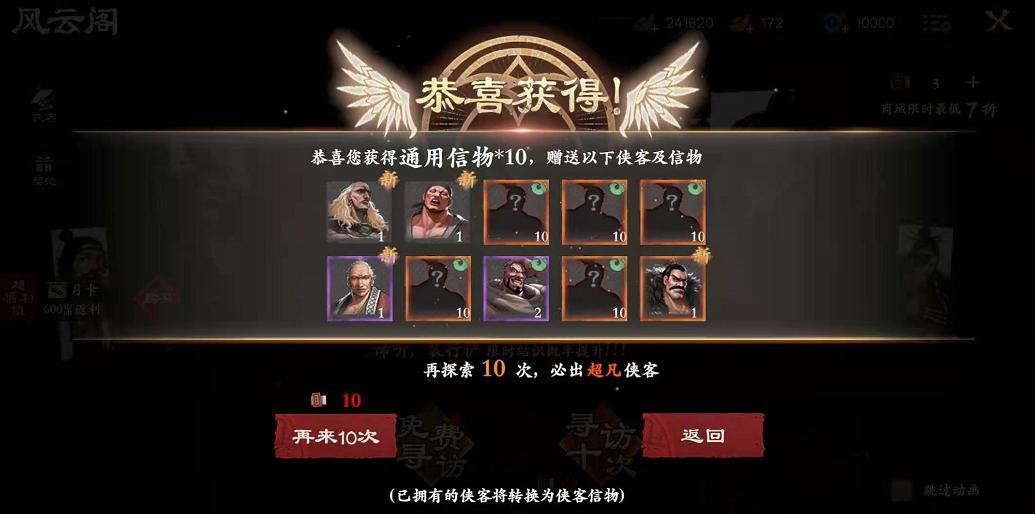 国漫之光《镖人》手游1月20日公测 特色玩法曝光