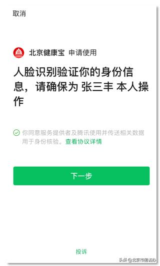 """""""北京健康宝""""怎么查询?这份指南一看就懂!"""