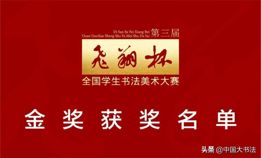 """第三届""""飞翔杯""""全国学生书法美术大赛获奖名单"""