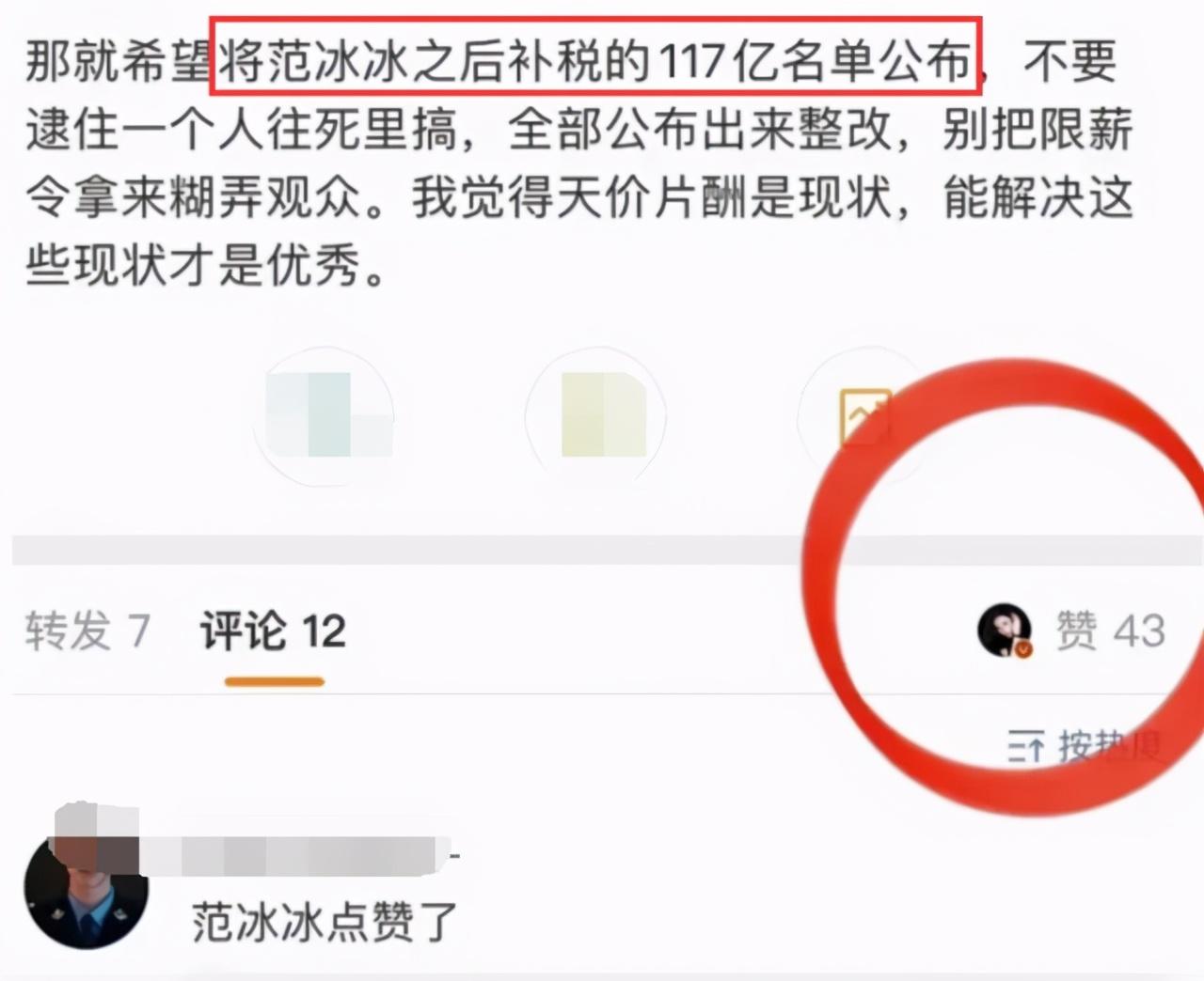 郑爽偷税漏税后,660多家艺人工作室注销,但不影响后续追责
