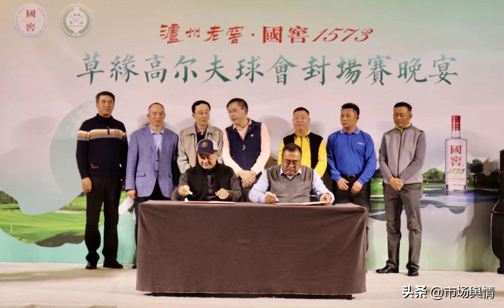 国窖1573草缘高尔夫球会2020封场杯赛事在京成功举办