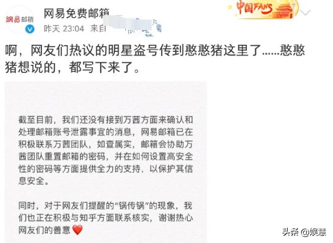 """万茜点赞恶评引发""""锅传锅"""",网易未收到消息,盗号说恐站不住脚"""