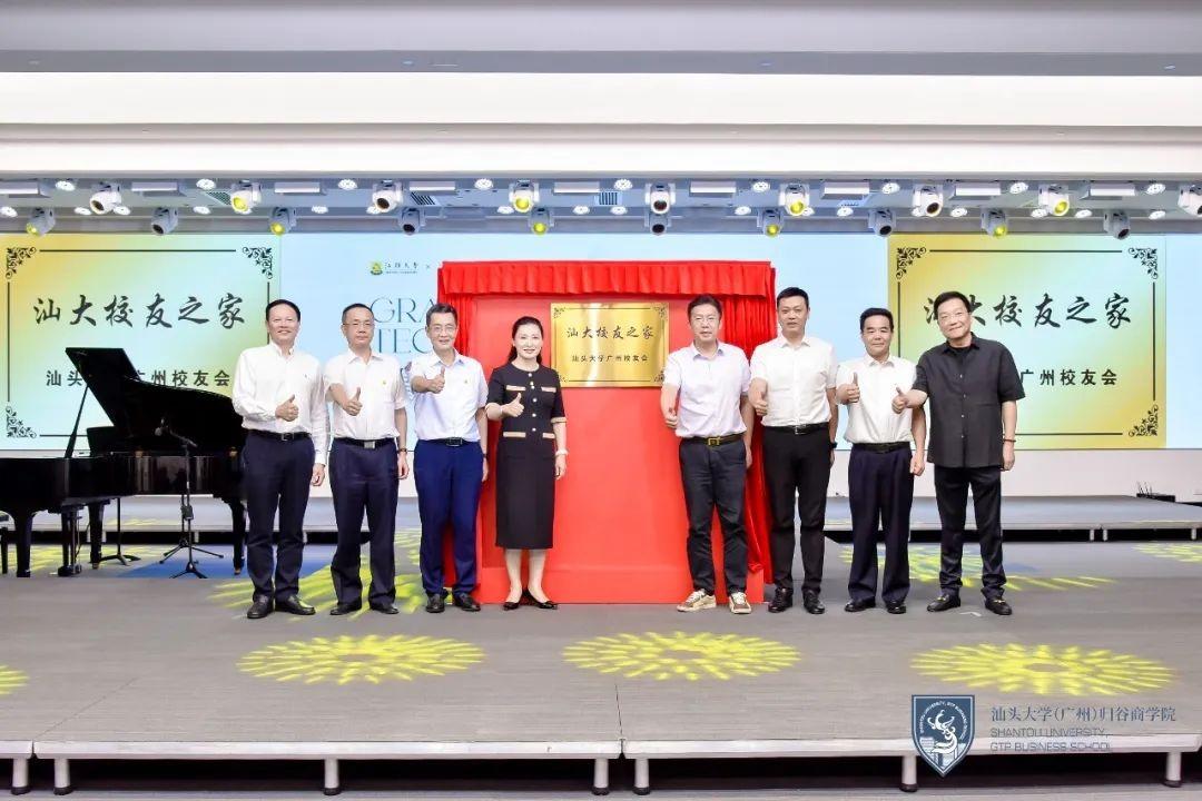 培养新时代创新创业领导者,汕头大学(广州)归谷商学院正式启幕