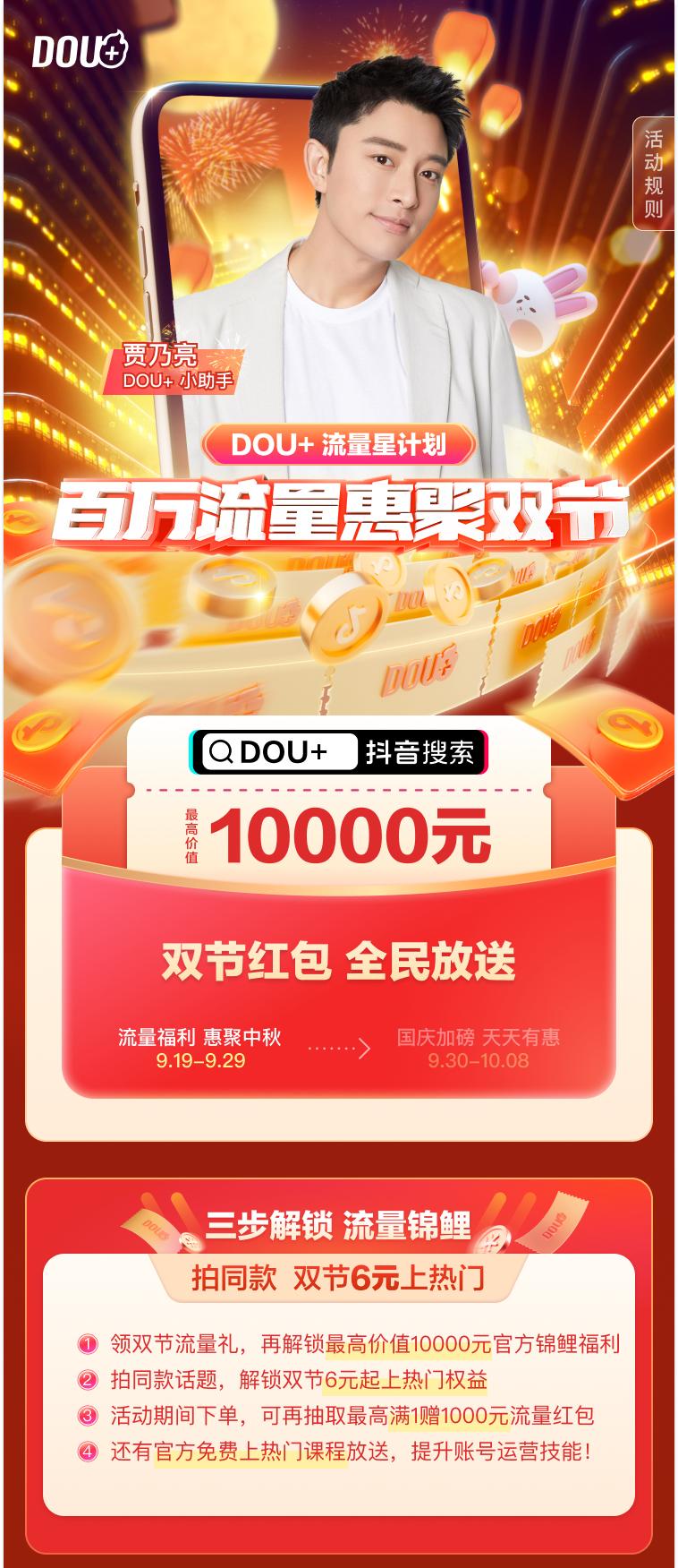"""DOU+上线""""流量星计划"""",中秋国庆双节百万流量回馈创作者"""