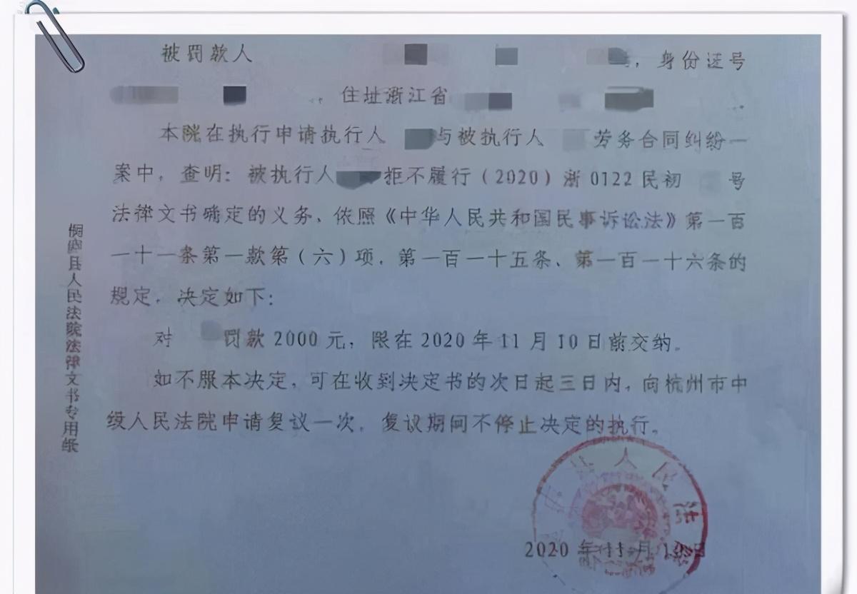 老赖欠薪5800元4年,修改双11收货地址后,警方顺藤摸瓜将其抓获