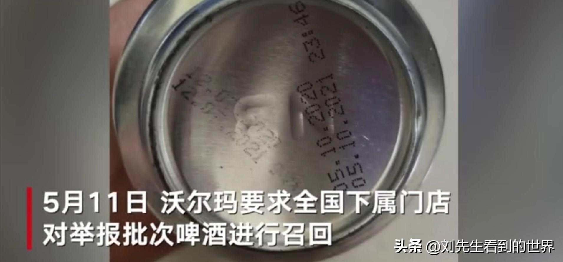 大企业也作假,沃尔玛篡改延长进口啤酒保质期,继续卖给消费者