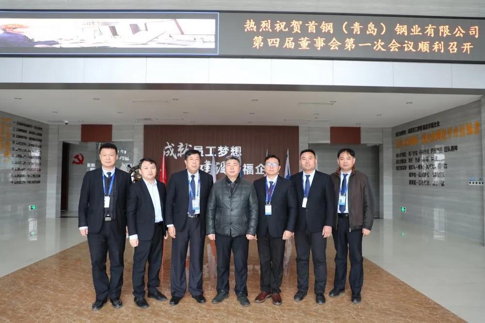 首钢钢业第四届董事会第一次会议顺利召开