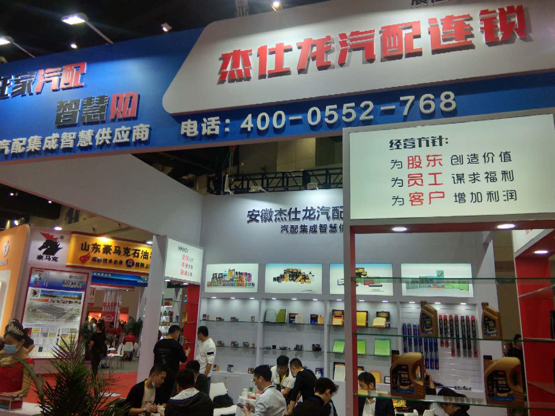 杰仕龙汽配集成智慧供应商亮相第88届郑州全国汽车配件交易会