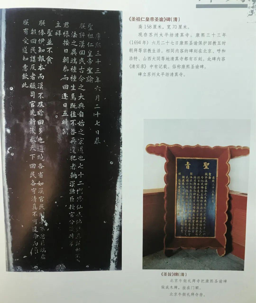 收藏于清真寺的珍贵文物