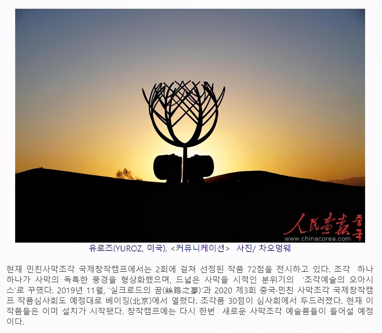 """人民画报韩文版:甘肃民勤打造沙漠上的""""雕塑艺术之洲"""""""