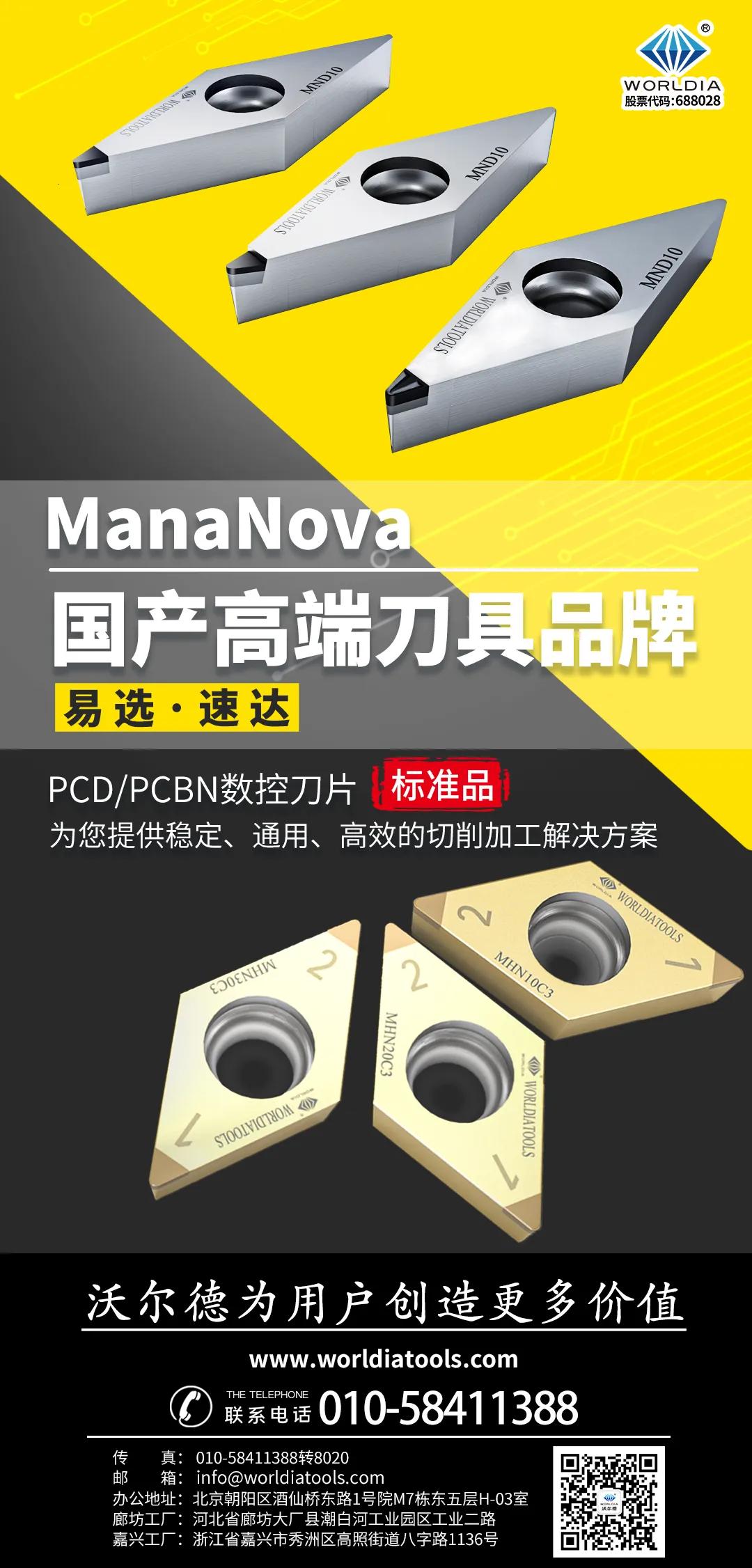 沃尔德ManaNova-国产高端刀具品牌