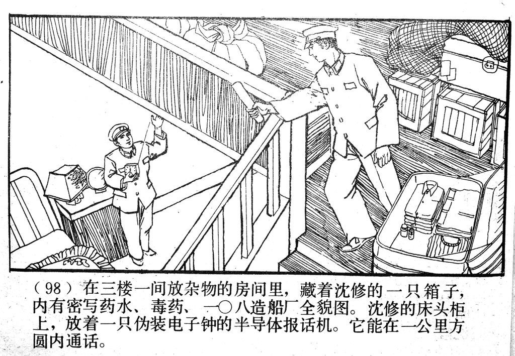 怀旧连环画小人书-江底擒魔