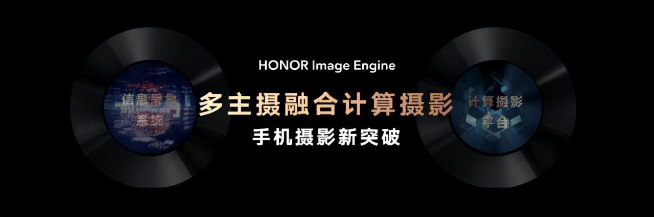 """荣耀Magic3系列发布全新摄影技术,赵明称市场份额正""""收复失地"""""""