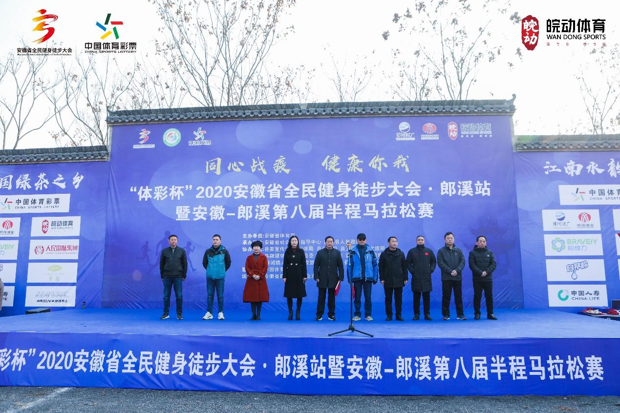 """""""体彩杯""""2020安徽省全民健身徒步大会-郎溪站举行"""