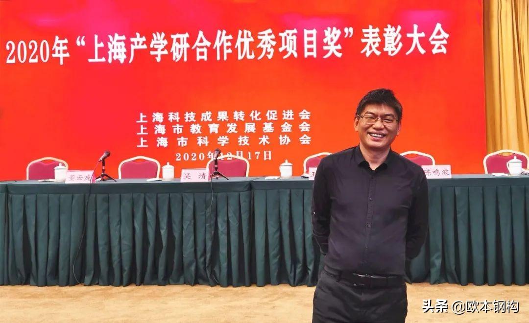 """欧本荣获""""上海产学研合作优秀项目奖""""一等奖"""