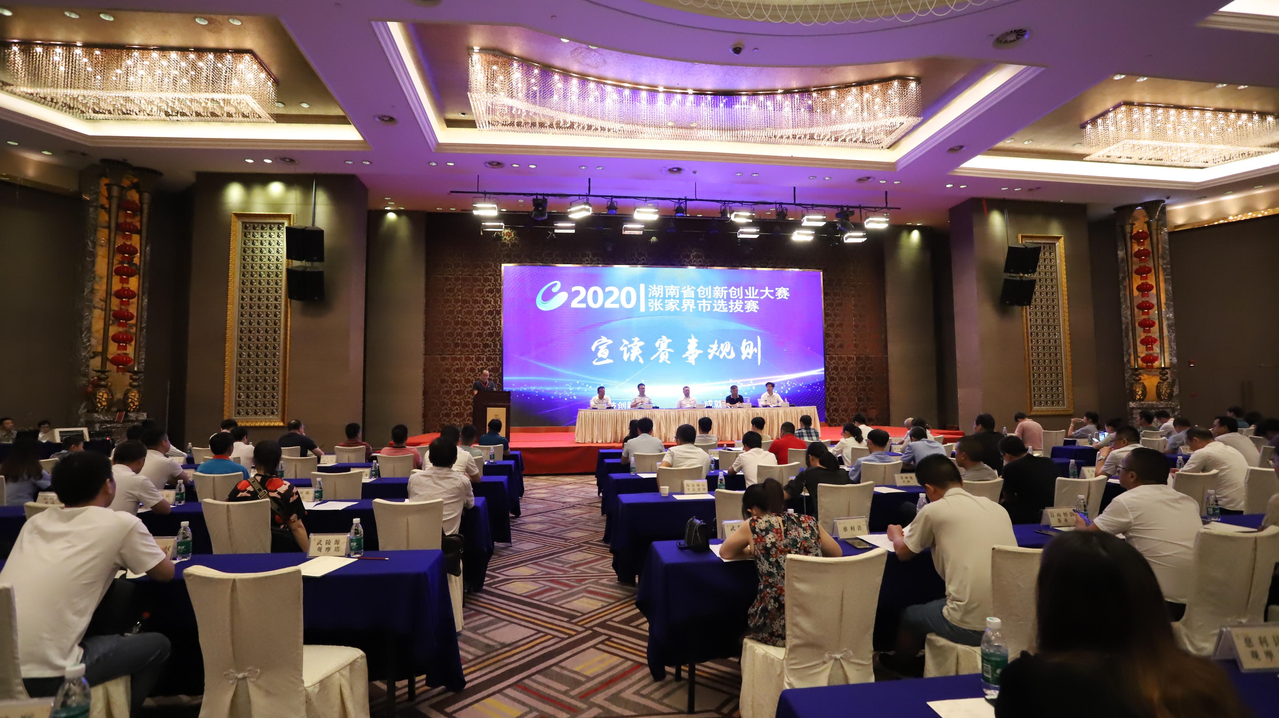 15家企业晋级,2020年湖南省创新创业大赛张家界市选拔赛圆满落幕