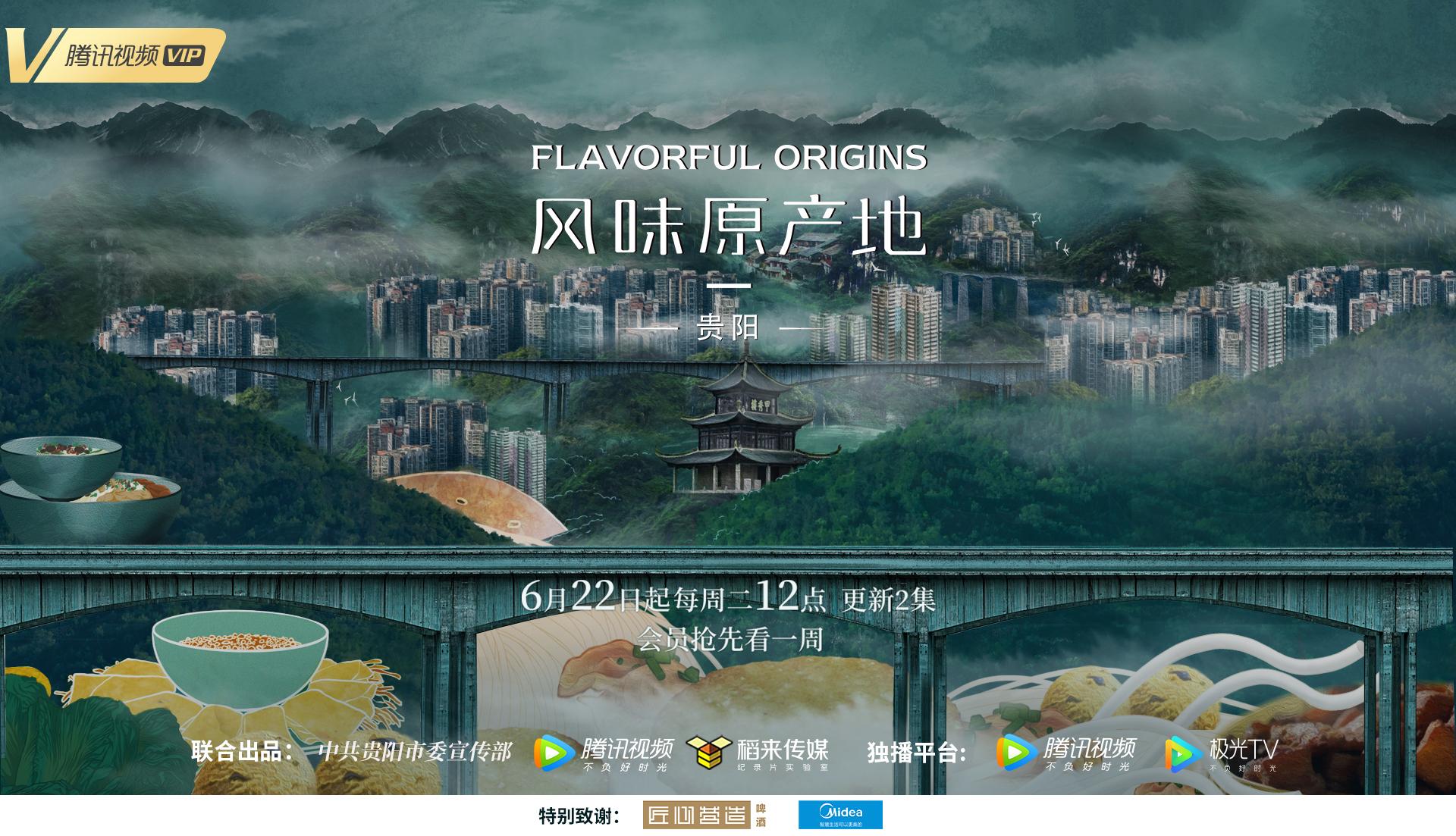 《风味原产地·贵阳》预告片来了,这次用10种方式打开贵阳