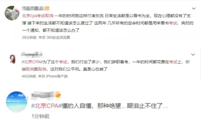 北京CPA官宣取消,秋招临近,拿什么来拯救没有证书的简历