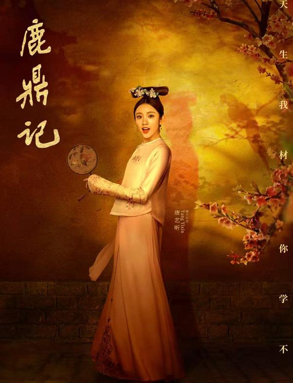 """新《鹿鼎记》海报曝光!""""老婆团""""却成历届颜值垫底!毫无辨识度"""