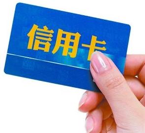 信用卡最高最低透支利率取消,花呗等遇强敌了