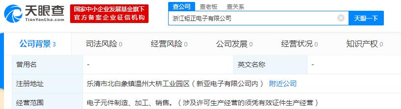 欲盖弥彰?新亚电子下架官网宣传片存疑,招股书或虚假陈述